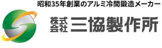 株式会社三協製作所